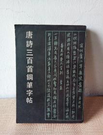 唐诗三百首钢笔字帖