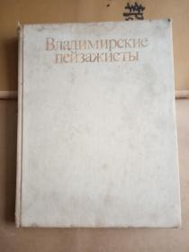 俄文画册 精装十六开如图,Vladimir Landscape Painter