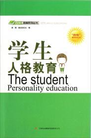 四特教育系列丛书:学生人格教育