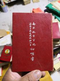 南京航空学院 社会建设积极份子证明书    差不多九品      店盒