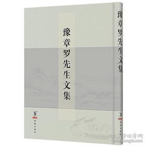 豫章罗先生文集:元至正二十五年豫章书院刊