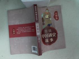 图说中国通史故事 元朝卷