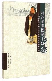 对外汉语教学新探:扬州大学对外汉语专业本科生优秀论文选