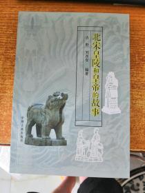 北宋皇陵和皇帝的故事