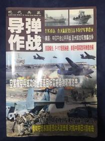 国防与军事:导弹作战