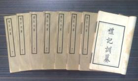 民國二十五年 中華書局據咸豐刻本校刊 《禮記訓纂》聚珍仿宋本一至八冊全