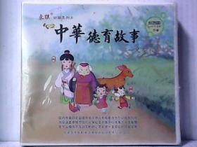 【DVD】东联动画系列片----中华德育故事 第二部 【兄友第恭】7片装