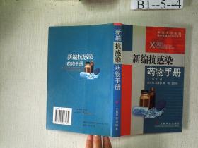 新编抗感染药物手册