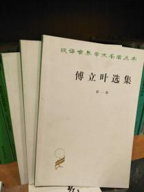 傅立叶选集 第1-3卷