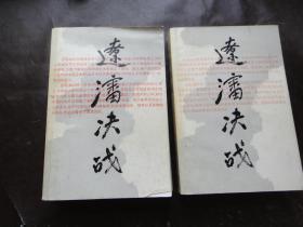 辽沈决战(全二册)