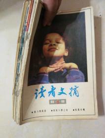 读者文摘1988年全年12期全。