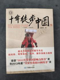 十年徒步中国(作者签名本)附路线图9787503171390