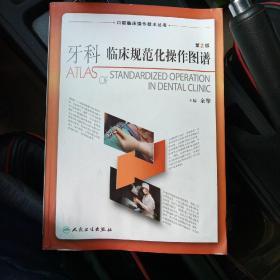 口腔临床操作技术丛书:牙科临床规范化操作图谱(第2版)