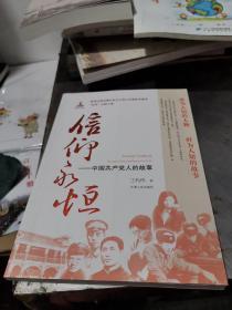 信仰永恒:中国共产党人的故事