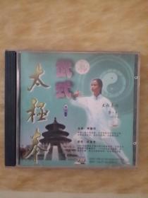 【正版光碟】 武式太极拳 108式