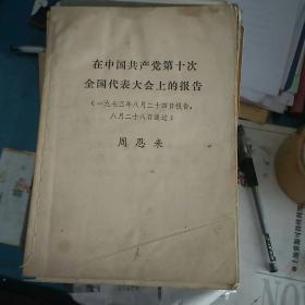 在中国共产党第十次全国代表大会上的报告   周恩来   1973