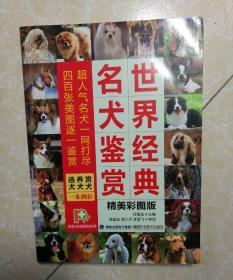 世界经典名犬鉴赏