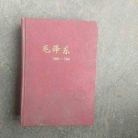 精装,毛泽东传<1893一1949〉