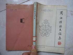 周祖谟语文论集 (馆藏仅印510册)