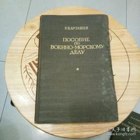 俄文原版:海军军事参考书