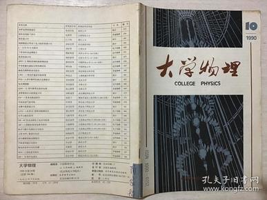 大学物理 1990年第10期 (总第106期)