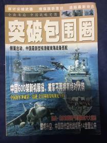 国防与军事:突破包围圈