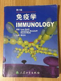 免疫学(第六版)Immunology 9787117048194 7117048190
