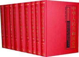 中华人民共和国史长编(全九卷)