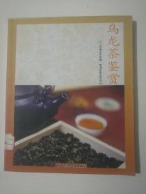 乌尤茶鉴赏