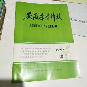 安徽茶叶科技1990年第2期。