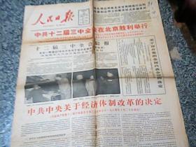 人民日报 1984年10月21日  1-4版  中共十二届三中全会全会在北京胜利举行