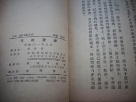 1955年-中华书局出版-华世坚著【怎样养蜂】!
