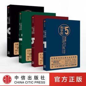 5分钟商学院(套装共4册)市场版 逻辑思维 刘润 商业管理消费心理学企业经营管理