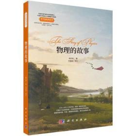 物理的故事 正版 杨天林  9787030537478