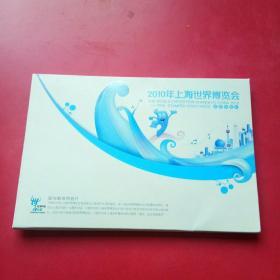 2010年上海世界博览会邮资明信片,全套8张