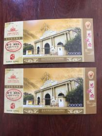 南京总统府80分邮资明信片门票两张