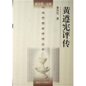 黄遵宪评传(精装)  黄升任 南京大学出版社