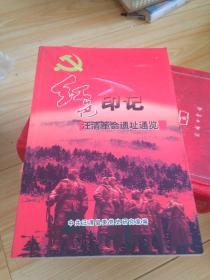 红色印记 汪清革命遗址通览