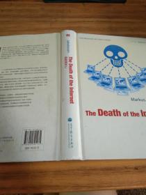信息安全系列:互联网死亡(英文版)