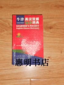 牛津英汉双解袖珍词典(第四版)[48开 3]
