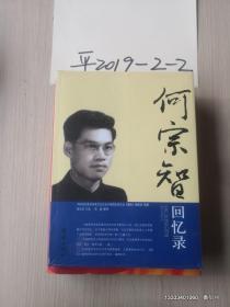 何宗智回忆录 中国国民党革命委员会北京市朝阳区/ 团结出版社 /