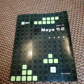 Maya节点技术教程