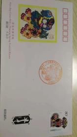 2006-1T丙戌年《平安家福》武强年画实贴首日封