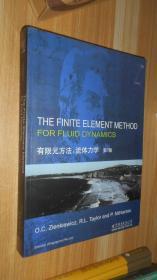 有限元方法:流体力学(第7版)