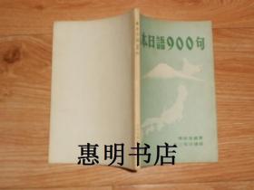 基本日语900句(2)[32开 内交]