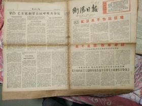 衡阳日报,1966,10,22日