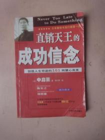 直销天王的成功信念(2007年1版1印)