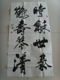 郭留旺(郭留望):书法:时和世泰,鹤寿琴清(河南省内黄县书法家)