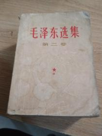 毛泽东选集一至五卷品相不好