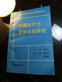 中国生产力总体布局研究